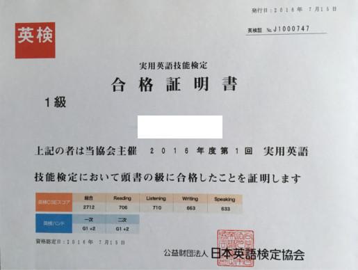 英検1級に合格した英語便メンバ...