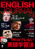 English Journal 4月号