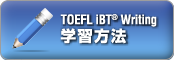 TOEFL Writing学習方法