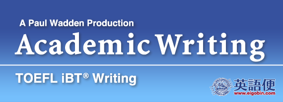 英語便 Academic Writing TOEFL