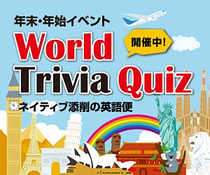 英語便年末・年始イベントWorld Trivia Quiz