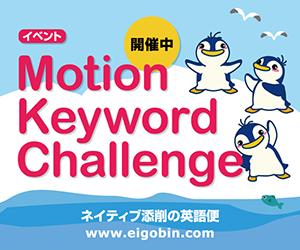 英語便イベントMotionキーワードチャレンジ