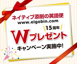 15周年ダブルプレゼントキャンペーン英語便トップ