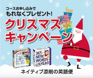 """クリスマスプレゼントキャンペーン"""""""