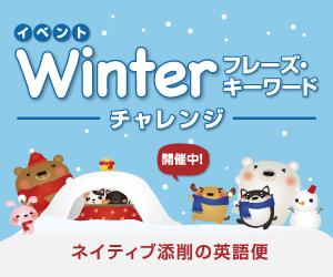 年末・年始イベント Winterフレーズキーワードチャレンジ開催中!