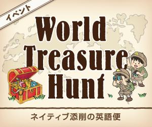 イベントWorld Treasure Hunt開催中!